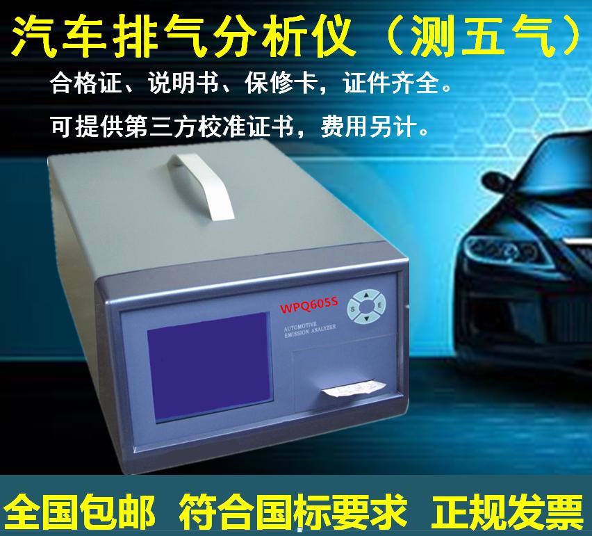 汽车排气分析仪
