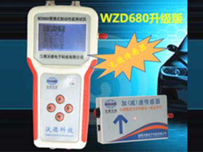 便携式制动性能测试仪680升级版