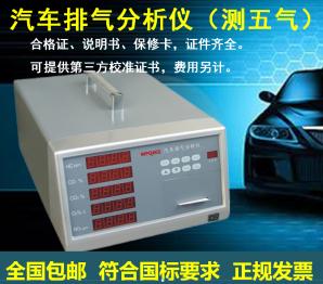 WPQ605汽车排气分析仪